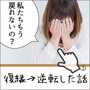 復縁→逆転した話